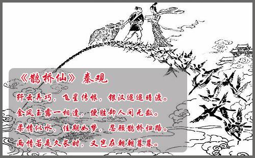 七夕爱情诗词:湖北方言版秦观词作《鹊桥仙》图片