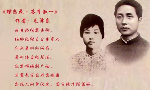 七夕爱情诗词:湖南方言版毛泽东《蝶恋花·答李淑一图片