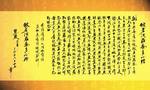 刘德华手抄心经为各地祈福书法受好评(图)