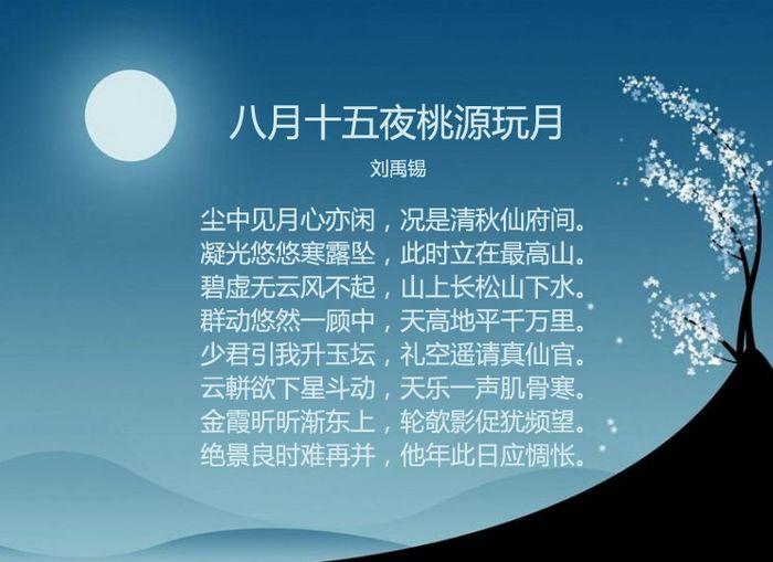 中秋节的诗词_中秋节图片大全_中秋节小报