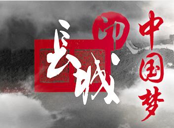长城印 中国梦系