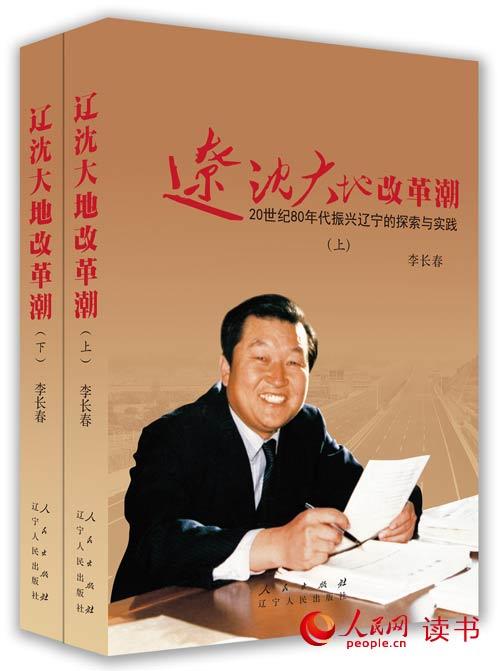 《辽沈大地改革潮》出版李长春同志逐篇修改审定