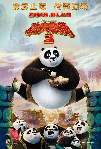 4. 功夫熊猫3高清图片