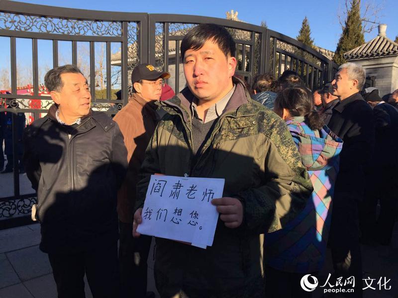 阎肃追悼会今天在京举行 有歌迷为送别在现场等了一宿