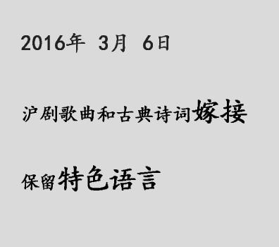学习五线谱歌谱-会微日记 沪剧曲谱嫁接唐诗宋词 孩子唱着快乐学