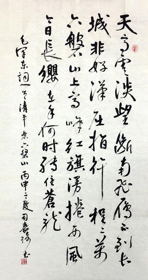 毛主席的光辉歌词歌谱-书法作品 毛泽东 光荣与梦想 中流砥柱