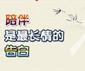 """陪伴是最长情的告白        在中国古老的《易经》中,把""""六""""定为阴数,把""""九""""定为阳数,又为""""极数""""..."""