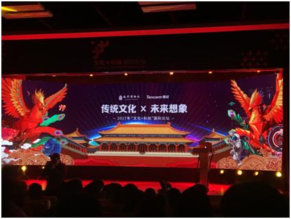 """""""文化+科技""""国际论坛在故宫博物院举办法西斯下的钢琴曲"""