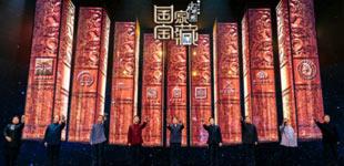 《国家宝藏》收官 入选特展国宝名单揭晓