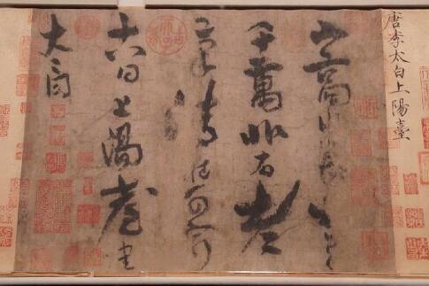 民国公子收藏齐亮相李白唯一书迹现身使命与心的极限