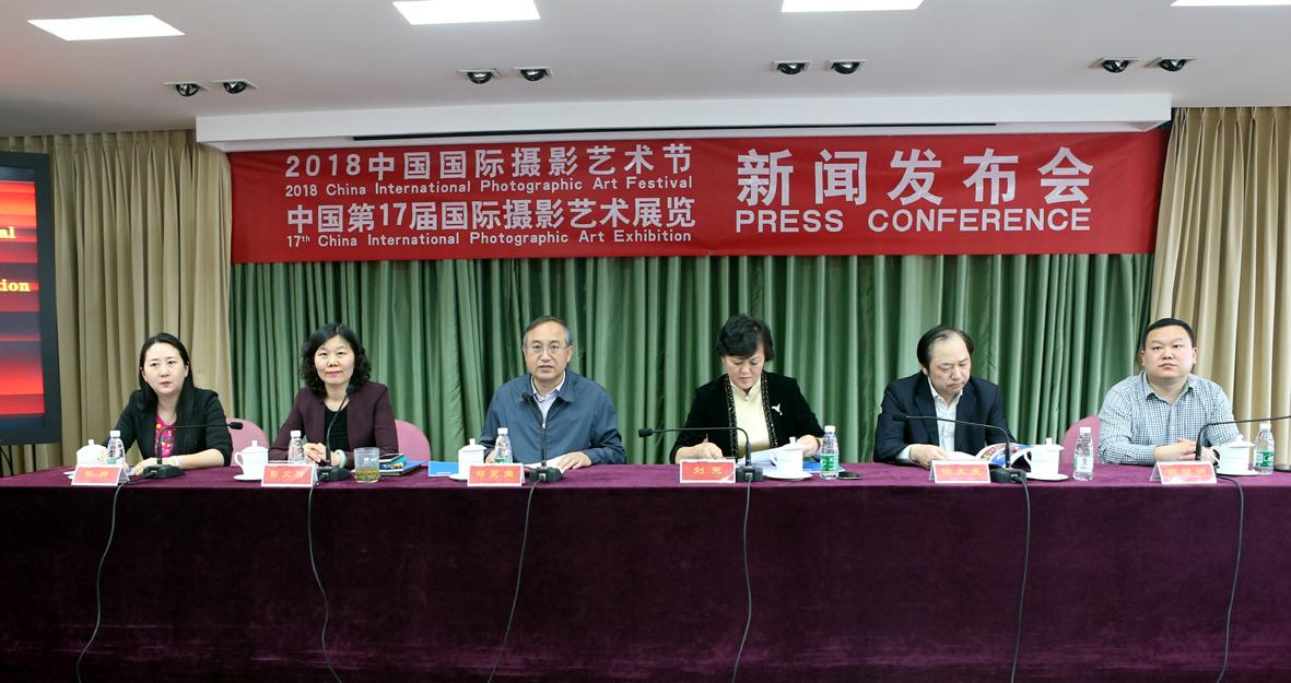2018中國國際攝影藝術節展新聞發布會在北京召開