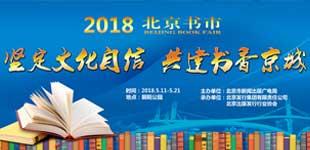 """""""2018北京书市""""5月11日在朝阳公园精彩呈现"""