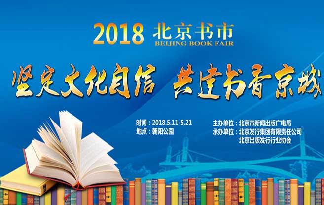 """初夏时光,书海沐清凉:""""2018北京书市""""即将举办"""