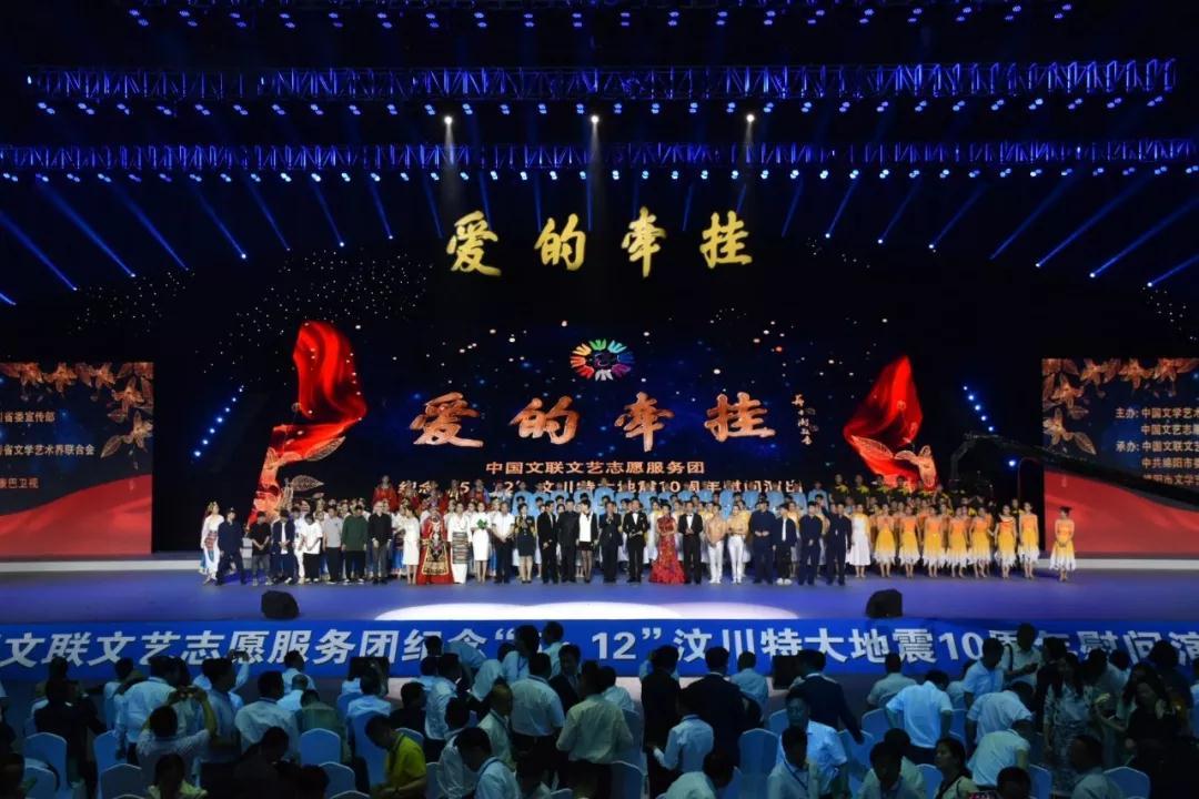 中国文联文艺志愿服务团纪念5·12汶川地震十年慰问演出