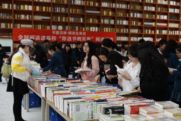 白山松水润书香 尽享阅读好时光