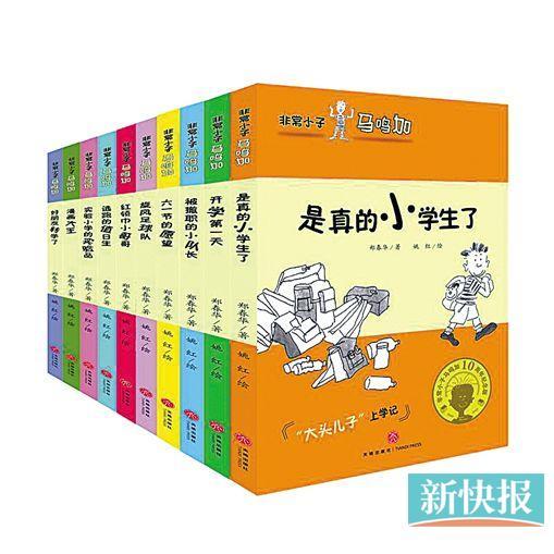 《大头儿子和小头爸爸》作者郑春华: 父母也要扮演孩子同伴
