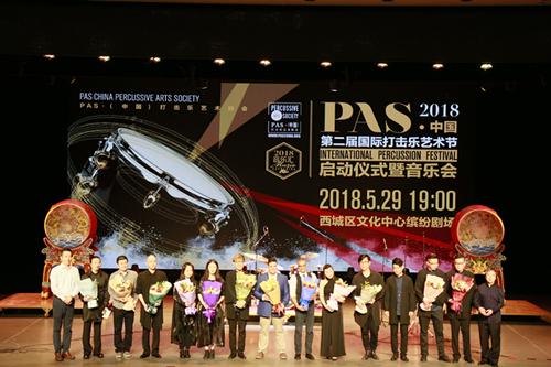 """""""PAS·中国 第二届国际打击乐艺术"""":世界级打击乐艺术盛会"""