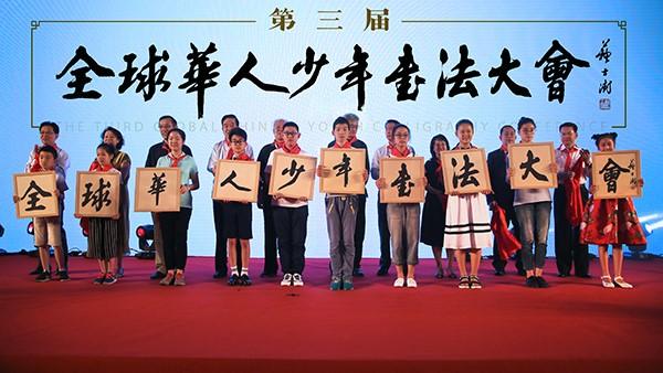 第三届《全球华人少年书法大会》正式启动