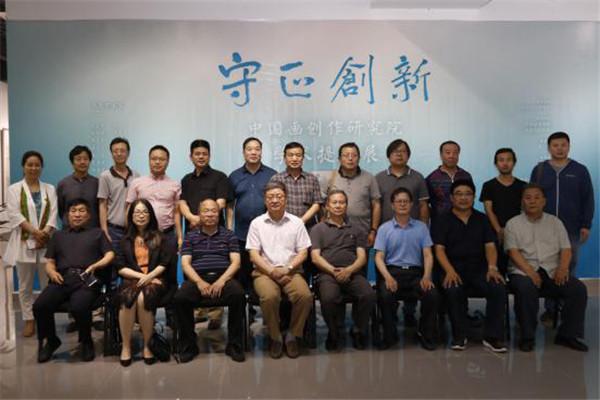 """""""中国画创作研究院学术提名展""""(第三期)在中国画美术馆开幕远大可建科技有限公司"""