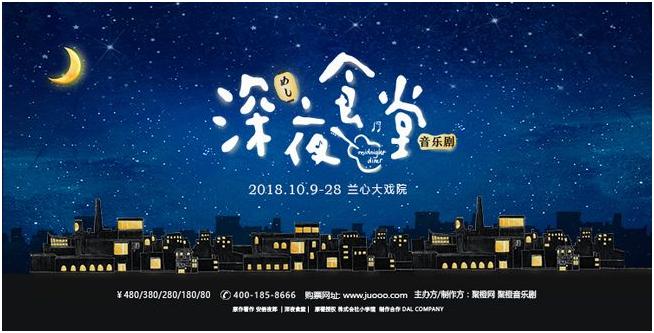 2018托尼奖落幕 聚橙音乐剧投资作品共斩获13项大奖