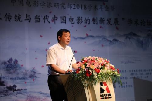 """""""中國藝術傳統與當代中國電影的創新發展""""學術論壇順利"""