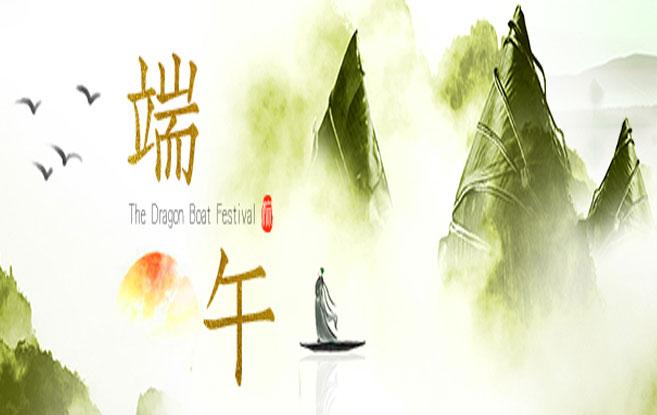 """感触名家笔下的端午文化 吃香粽原来可以这样""""文艺"""""""