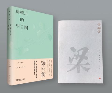 梁衡《树梢上的中国》散文集上海首发