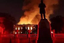 巴西国家博物馆大火 仅10%藏品幸存