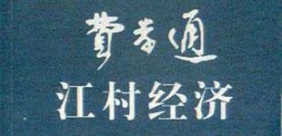 品读经典:重读《江村经济》