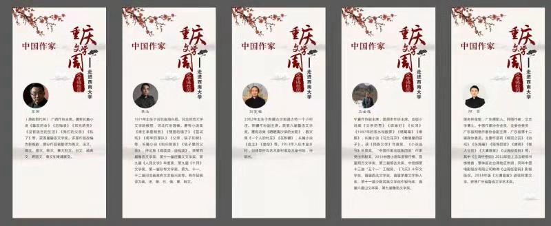 """中国作家""""重庆文学周""""启动,中国作协新组部门亮相开展首次大型公共文学服务"""