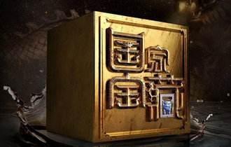 《国家宝藏》第二季启动 续写一眼千年的国宝传奇