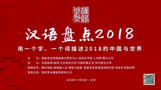 汉语盘点2018大幕开启——字词锦鲤,等你来领