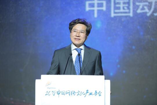 2018中国网络文化产业年会召开—— 让数字化助推文化产业的高质量发展