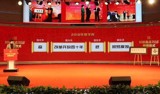 """2018年度字词揭晓""""奋""""""""改革开放四十年""""当选年度字、词"""
