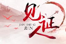 最新红包扫雷平台网站杨武作