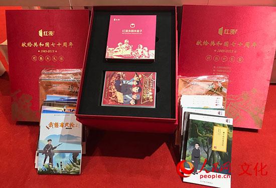 《红色足迹走遍中国·红漫智慧课堂主题展》亮相北京图书订货会罗青鸟