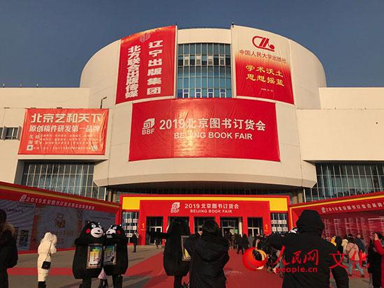 """2019北京图书订货会开幕""""主题出版""""凸显特色华育中学地址"""
