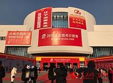 2019北京图书订货会开幕