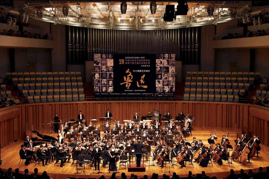 叶小纲第五交响乐《鲁迅》音乐会举办