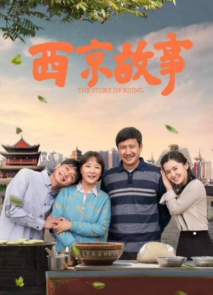 《西京故事》研评会:这幅西京生活画卷何以打动人心