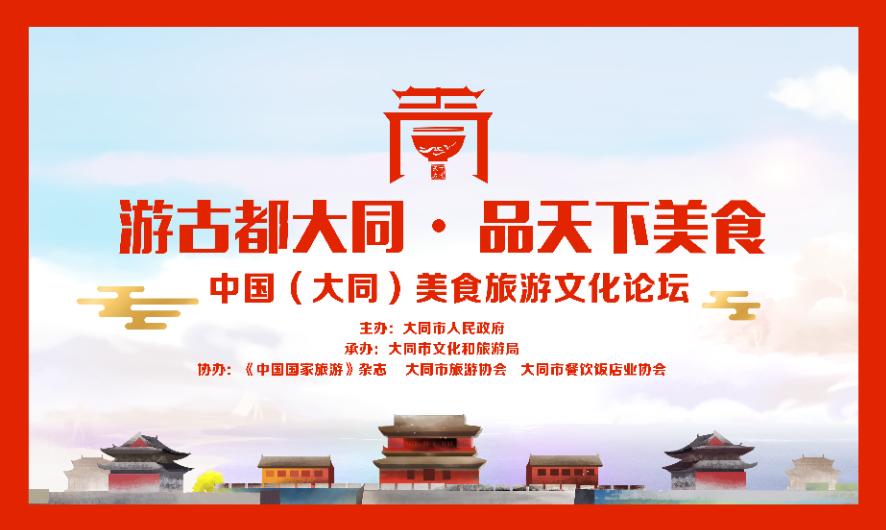 中国(大同)美食旅游文化论坛在山西大同举行
