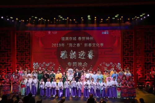 """2019""""海之春""""新春文化季雅韵迎春专题晚会举行"""
