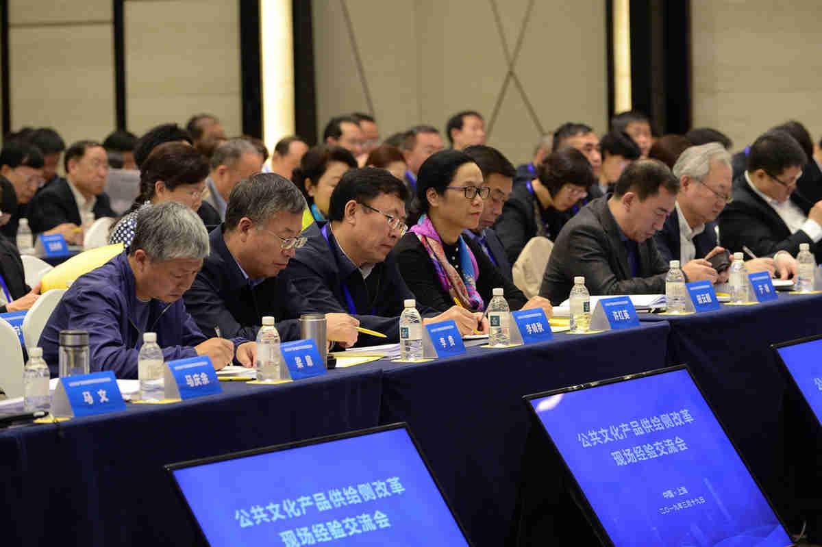上海举行公共文化产品供给侧改革现场经验