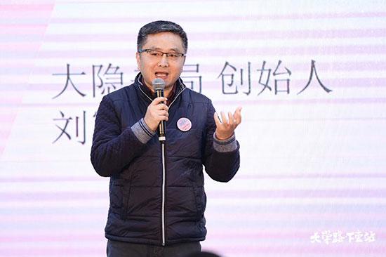 大隐书局创始人刘军:为守望者暖茶,为夜行人燃灯中国好声音杰克隽逸