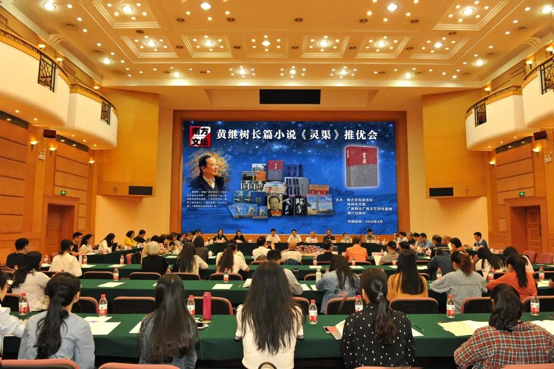 长篇小说《灵渠》研讨会在桂林举行