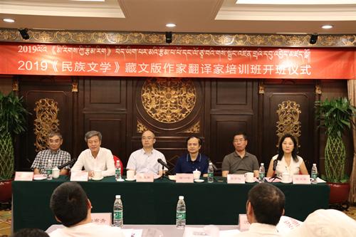 2019《民族文学》藏文版作家翻译家培训班开班仪式举行