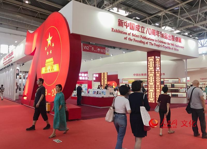 主题突出、5G吸睛第二十六届北京国际图书博览会开幕