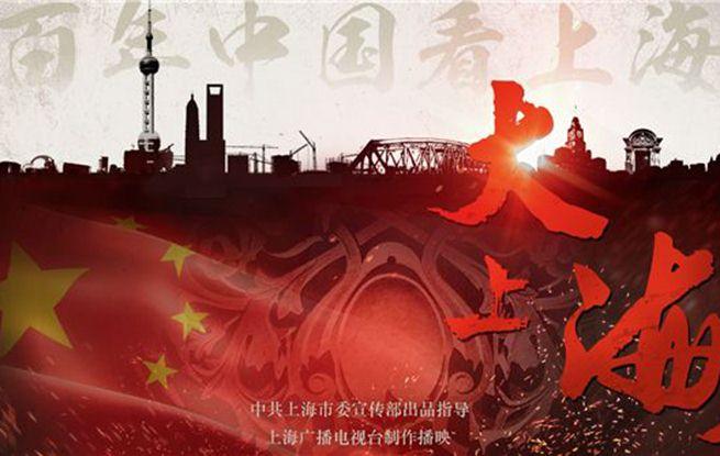 """大型纪录片《大上海》开播在即 全景式书写""""城市传记"""""""