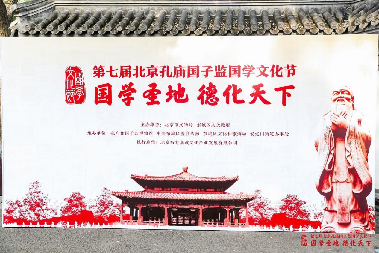 第七届北京孔庙国子监国学文化节即将开幕陆小凤奉剑