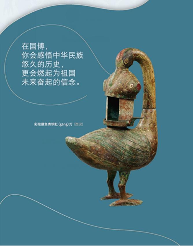 彩绘雁鱼青铜釭灯(西汉)